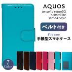 AQUOS sense4 ケース 4lite 4 basic sense 5G スマホケース 手帳型 カバー 耐衝撃 スマホカバー シンプル ベルト レザー 革 スタンド 手帳 おしゃれ アクオス
