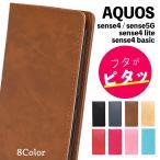 AQUOS sense4 ケース AQUOS sense4 lite basic ケース AQUOS sense5g カバー スマホケース 手帳型 スマホカバー 手帳 アクオスセンス4 シャープ sharp