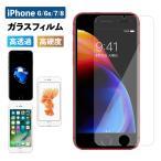 iPhone 8 7 6 6s 強化ガラス 保護フィルム 液晶保護 強化ガラスフィルム 光沢 透明 ケース スマホ 保護シート 画面フィルム