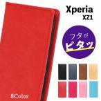 Xperia XZ1 ケース 手帳型 xperia xz1 ケース 韓国 XperiaXZ1 カバー 耐衝撃 スマホケース おしゃれ スマホカバー かわいい レザー 革 手帳 エクスペリア