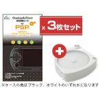 OverLay Brilliant for PSP本体保護シート 3枚セット