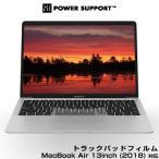 MacBook Air 13インチ (2018) 用 Track Pad Film for MacBook Air 13inch (Late 2018)  「MacBook Air 13インチ (2018)」に対応したトラックパッド保護フィル