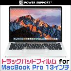 トラックパッドフィルム for MacBook Pro 13インチ Late 2016