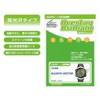 OverLay Brilliant for SUUNTO VECTOR(2枚組) /代引き不可/