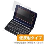 OverLay Plus for CASIO EX-word XD-Y / K / SUシリーズ  / 代引き不可 /