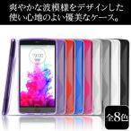 プラスチックケース for LG G3 Beat(ウェーブ) /代引き不可/