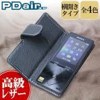 PDAIR レザーケース for ウォークマン A10シリーズ NW-A16/NW-A17 横開きタイプ SONY Walkman NWA16