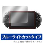 OverLay Eye Protector for PlayStation Vita(PCH-2000) 表面用保護シート 保護フィルム 保護シート 液晶保護フィルム ブルーライトカットタイプ