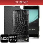 ショッピングSelection Noreve Horizon Selection レザーケース for Xperia (TM) Z4 SO-03G/SOV31/402SO 横開きタイプ 【送料無料】 横開き 高級 ケース レザー 本革 本皮 ノレヴ