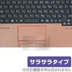 OverLay Protector for トラックパッド レッツノートRZ  CF-RZ8  CF-RZ4   CF-RZ5   CF-RZ6