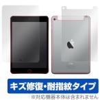 OverLay Magic for iPad mini 4 (Wi-Fi + Cellularモデル) 『表・裏両面セット』 /代引き不可/ 液晶 保護 フィルム キズ修復 耐指紋 防指紋 コーティング