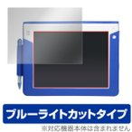 OverLay Eye Protector for 「チャレンジタッチ」タブレット /代引き不可/ 液晶 保護 フィルム シート シール 目にやさしい ブルーライト カット
