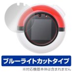 OverLay Eye Protector for ポケでるガチャ2.0(2枚組) /代引き不可/ 液晶 保護 フィルム シート シール 目にやさしい ブルーライト カット