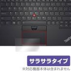 OverLay Protector for トラックパッド ThinkPad X1 Tablet /代引き不可/ 保護 フィルム シート シール フィルター アンチグレア タッチパッド マウス 低反射