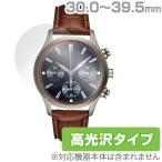 時計 (30.0mm - 39.5mm) 用 保護フィルム OverLay Brilliant for 時計 (30.0mm - 39.5mm) /代引き不可/ 送料無料 液晶 保護 フィルム シート シール 高光沢