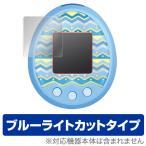 Tamagotchi m!x (たまごっち みくす) 用 2枚組 液晶保護フィルム OverLay Eye Protector /代引き不可/ 送料無料 フィルム シート シール ブルーライト カット