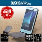 Android One 507SH / AQUOS U SHV35 用 PDAIR レザーケース 縦開きタイプ 【送料無料】 縦型 高級 本革 本皮 ケース レザー ICカード ポケット ホルダー