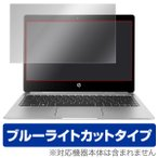 HP Elitebook Folio G1 用 液晶保護フィルム (タッチパネル機能非搭載モデル) c OverLay Eye Protector /代引き不可/ 送料無料 ブルーライト カット