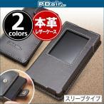 Aterm MR05LN  用 PDAIR レザーケース for Aterm MR05LN スリーブタイプ 【送料無料】スリーブ 高級 本革 本皮 ケース レザー