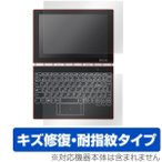 YOGA BOOK『液晶・ハロキーボード用セット』