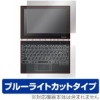 YOGA BOOK 用 液晶保護フィルム OverLay Eye Protector for YOGA BOOK『液晶・ハロキーボード用(Brilliant)セット』 /代引き不可/ 送料無料