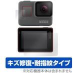 GoPro hero5 - GoPro HERO5 『メイン・サブ用セット』 用 液晶保護フィルム OverLay Magic for GoPro HERO5 『メイン・サブ用セット』 /代引き不可/ 送料無料 キズ修復