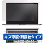 MacBook Pro 13インチ(Late 2016) キズ修復 保護フィルム