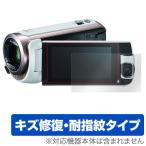 デジタルビデオカメラ HC-W590M 用 保護 フィルム OverLay Magic for Panasonic デジタルビデオカメラ HC-W590M / WZ590M / HC-W585M / HC-W580M キズ修復