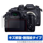 LUMIX GH5 DC-GH5 用 液晶保護フィルム OverLay Magic for LUMIX GH5 DC-GH5 /代引き不可/ 送料無料 液晶 保護 フィルム シート シール フィルター キズ修復