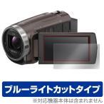 SONY ハンディカム HDR-CX680 / HDR-PJ680 用 液晶保護フィルム OverLay Eye Protector for SONY ハンディカム HDR-CX680 / HDR-PJ680