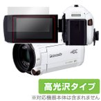 デジタル4Kビデオカメラ 用 保護 フィルム OverLay Brilliant for Panasonic デジタル4Kビデオカメラ HC-VX992M / HC-VX2M / HC-WX2M / HC-VZX990M / HC-VX990M