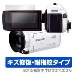 デジタル4Kビデオカメラ 用 保護 フィルム OverLay Magic for Panasonic デジタル4Kビデオカメラ HC-VX992M / HC-VX2M / HC-WX2M / HC-VZX990M / HC-VX990M / HC