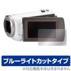 Panasonic デジタルビデオカメラ HC-V360MS / HC-V480MS 用 OverLay Eye Protector for Panasonic デジタルビデオカメラ HC-V360MS / HC-V480MS