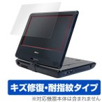 DB-PW1050 / DB-PW1055X 用 保護フィルム OverLay Magic for Wizz ポータブルDVDプレーヤー DB-PW1050 / DB-PW1055X /代引き不可/