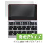 GPD Pocket 用 液晶保護フィルム OverLay Brilliant for GPD Pocket /代引き不可/ 送料無料 液晶 保護 フィルム シート シール 高光沢