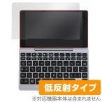 GPD Pocket 用 液晶保護フィルム OverLay Plus for GPD Pocket /代引き不可/ 送料無料 保護 フィルム シート シール アンチグレア 低反射