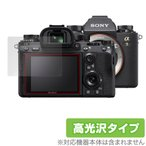SONY α7 III / α7R III /  α9 ILCE-9 用 液晶保護フィルム OverLay Brilliant for SONY α7 III / α7R III /  α9 ILCE-9 /代引き不可/ 送料無料  高光沢