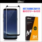 Galaxy S8 SC-02J / SCV36 用 VMAX Curved Tempered Glass (貼付けツール付き) for Galaxy S8 SC-02J / SCV36 /代引き不可/ ガラス
