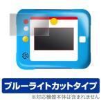 ドラえもん ひらめきパッド 用 液晶保護フィルム OverLay Eye Protectro for ドラえもん ひらめきパッド ブルーライト カット