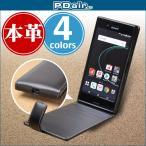 Xperia XZ Premium SO-04J 用PDAIR レザーケース for Xperia XZ Premium SO-04J 縦開きタイプ 縦型 高級 本革 本皮 ケース レザー ホルダー