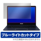 OverLay Eye Protector for ASUS ZenBook 13 UX333FA  Core i3 ノングレア液晶    UX331UA   UX331UAL   UX331UN