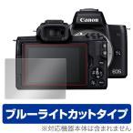 OverLay Eye Protector ブルーライトカット 液晶保護フィルム Canon EOS Kiss M用 OEEOSKISSM 12