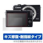 Canon EOS M100 用 保護 フィルム OverLay Magic for Canon EOS M100 液晶 保護キズ修復 キャノン イオス