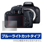 Canon EOS Kiss X9i 用 保護 フィルム OverLay Eye Protector for Canon EOS Kiss X9i /代引き不可/ 送料無料 ブルーライト カット 保護 フィルム