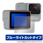 GoPro HERO7 Silver / White 用 保護 フィルム OverLay Eye Protector for GoPro HERO7 Silver / White ゴープロヒーロー7