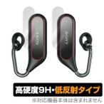 Xperia Ear Duo XEA20 用 OverLay 9H Plus for Xperia Ear Duo XEA20 左右セット (2セット入り)  保護シート 低反射フィルム 低反射 9H高硬度 指紋がつきにくく