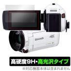 Panasonic デジタル4Kビデオカメラ 用 保護 フィルム
