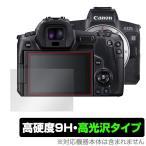 Canon EOS R 用 高硬度9H素材採用 日本製 傷がつきにくい 光沢液晶保護フィルム OverLay Brilliant 9H O9HBCANONEOSR 12