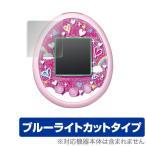Tamagotchi meets(たまごっちみーつ) 用 保護 フィルム OverLay Eye Protector for Tamagotchi meets(たまごっちみーつ) (2枚組)  液晶 保護 目にやさしい ブル