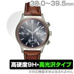 OverLay 9H Brilliant for 時計  30.0mm